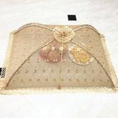 折疊傘式菜罩高檔圓形長方形蕾絲網紗布藝飯罩家用餐桌罩可折疊XW  好康免運