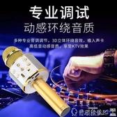 變聲器 佰卓全民K歌神器無線話筒變聲器藍芽手機麥克風音響聲卡唱歌兒童爾碩數位