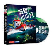 【停看聽音響唱片】【DVD】救難小尖兵
