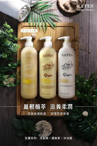 現貨 KA'FEN 卡氛 生薑系列洗沐護 強韌頭皮洗髮精 500ml