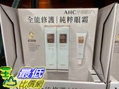 [COSCO代購] C126526 AHC THE REAL EYE CREAM 全能修護眼霜 60ML 2入