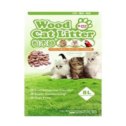 *KING WANG*【四包組含運】Q.PET Wood Cat Litter 松木砂/貓˙兔˙鼠˙小天˙刺蝟等小動物(8L)