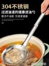 撇油神器隔油勺撈油濾油勺喝湯網篩去浮沫勺油湯分離器濾網過濾網 【優樂美】