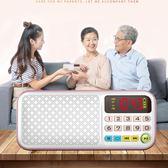 收音機老人便攜式插卡可充電小型隨身聽迷你播放器TA4751【Sweet家居】