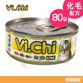 Vichi維齊 化毛貓罐鮪+鰹+雞+柴魚 80g【寶羅寵品】