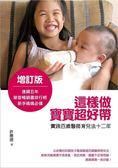 (二手書)這樣做,寶寶超好帶:實踐百歲醫師育兒法十二年(增訂版)