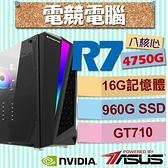 【南紡購物中心】華碩系列【三國判官】AMD R7 4750G八核 GT710 電競電腦(16G/960G SSD)