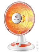 容聲小太陽取暖器家用電熱扇台式烤火爐暖風機學生煖氣電暖器浴室 220vigo街頭潮人