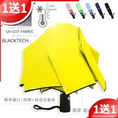 【買一送一】40吋自動黑膠傘-遮光/遮雨/抗UV傘_折疊傘 / 晴天雨天一把搞定-自動傘-晴雨傘+2