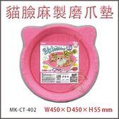 *KING WANG*日本Marukan 貓臉型 麻製耐用 磨爪厚墊 粉紅色 【CT-402】