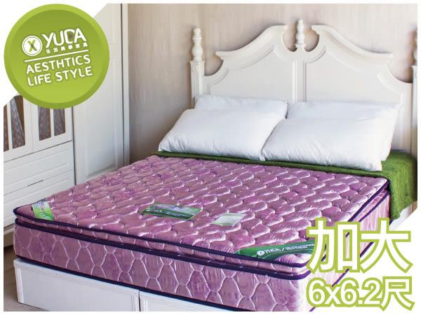 孝親款【YUDA】紫醉金迷 硬式2.6mm 天然乳膠 真三線 6*6.2尺雙人加大 連結式 硬式 連結式 硬式 床墊