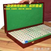 迷你旅遊旅行小麻將牌22-26-30MM加大版  帶折疊麻將桌 牌尺  優家小鋪  YXS