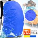 60~70公升背包雨衣防雨罩70L防水罩...