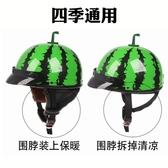 機車帽 西瓜機車成人頭盔男女輕便式四季防曬安全帽 晟鵬國際貿易