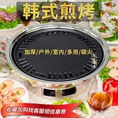 圓形燒烤爐戶外木炭全套不銹鋼韓式無煙家用商用燒烤架烤肉鍋煎盤 ATF 艾瑞斯