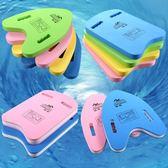 店慶優惠兩天-游泳浮板游泳浮板A字板U型板方板成人兒童打水板學習游泳板助泳板wy
