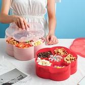 【快出】水果盤塑膠糖果盤水果盤 客廳喜慶乾果盤堅果瓜子盒分格雙層零食收納盒
