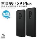 犀牛盾 三星 S9 / S9 Plus 手機殼 防摔 經典 黑 蜂巢 設計 耐衝擊 S9+ 保護套 背蓋