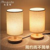檯燈 現代簡約床頭實木創意小台燈 艾米潮品館