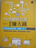 【書寶二手書T1/行銷_QJQ】讓免費網路資源行銷幫你賺大錢:最完整的網路資源資訊…
