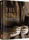 TRUE STYLE:懂文化的男人才時尚