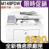 【限時促銷↘6990】HP LaserJet Pro MFP M148dw 無線黑白雷射雙面事務機 不適用登錄活動