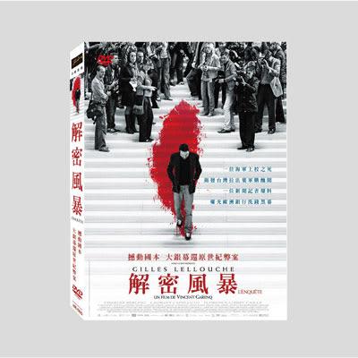 解密風暴DVD