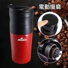 【潮咖】潮咖杯-USB咖啡電動慢磨隨身杯...