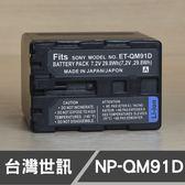 SONY QM91D QM-91D QM-91 QM91 台灣世訊 日製電芯 副廠鋰電池 (一年保固)