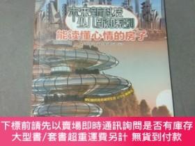 二手書博民逛書店能讀懂心情的房子;罕見【未來新科技少兒新知系列】Y10852 小多(北京)文化