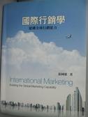 【書寶二手書T6/大學商學_XAO】國際行銷學-建構全球行銷能力_張國雄