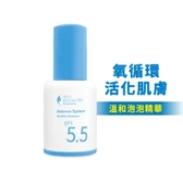 Skin Biotheoy by Watsons  pH5.5 溫和泡泡精華  30ML