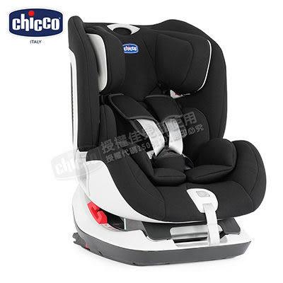 【買就送汽座保護墊】Chicco Seat Up 012 Isofix安全汽座-夜幕黑【佳兒園婦幼館】