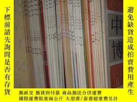 二手書博民逛書店中國博物館罕見1985-2016年共97本合售 詳見描述Y19945