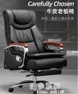 電腦椅 真皮老板椅子商務可躺按摩辦公椅實...