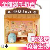 【喫茶店】日本 角落生物 喫茶店 來我家吧部屋系列 企鵝白熊炸豬排炸蝦貓咪盒玩【小福部屋】