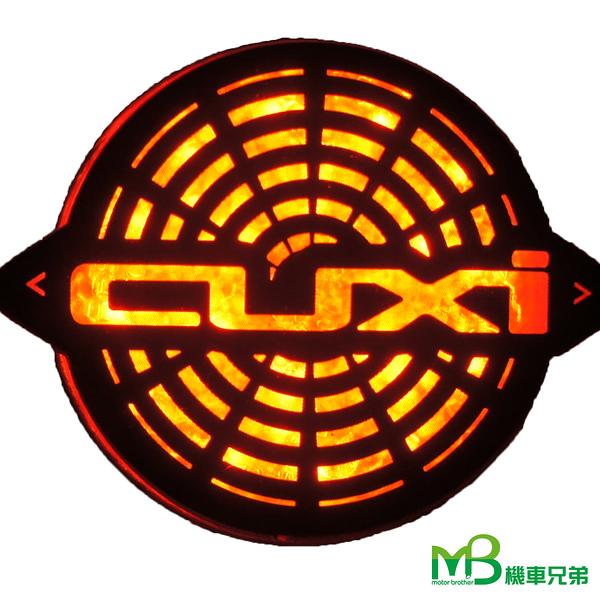 機車兄弟【MB  圓形兩段式反光片】(CUXI)