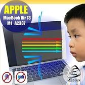 ® Ezstick APPLE MacBook Air 13 A2337 防藍光螢幕貼 (可選鏡面或霧面)