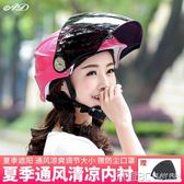 頭盔 電動摩托車頭盔男式夏季防曬電瓶車女士四季通用半盔夏天安全帽 igo