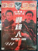 影音專賣店-P07-199-正版DVD-華語【邊緣人】-王敏德 黃浩然 關秀媚