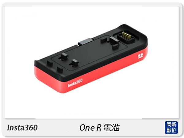 Insta360 One R 原廠電池 電池 鋰電池(OneR,公司貨)