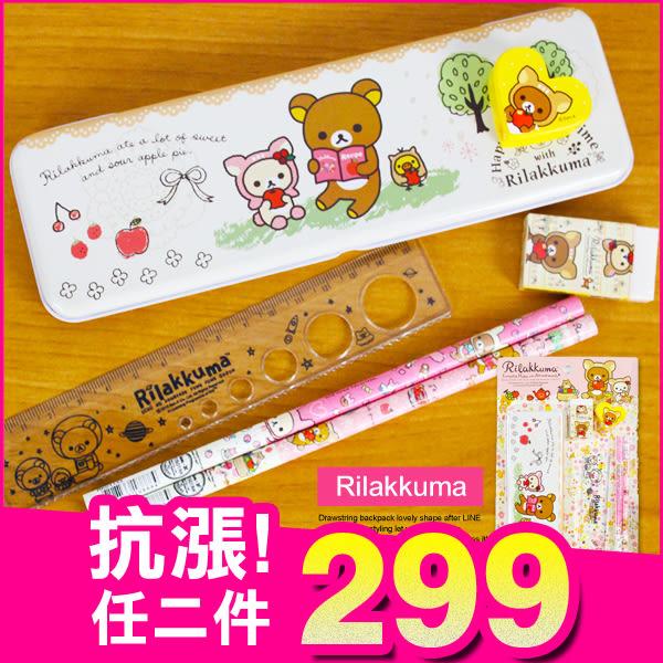 《最後1個》拉拉熊 懶懶熊 正版 兒童 卡通 5件文具組 鉛筆盒 鉛筆 橡皮擦 尺 削鉛筆機 文具 C13043
