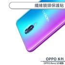 OPPO Reno 5Z 5G 纖維鏡頭保護貼 保護膜 鏡頭貼 鏡頭膜