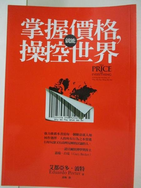 【書寶二手書T7/財經企管_BUD】掌握價格,就能操控世界_薛絢, 艾都亞多‧波特