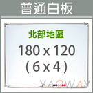 【耀偉】普通白板180*120 (6x4...