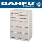 DAHFU 大富   SY-B4-236NBL    特大型抽屜綜合效率櫃-W629xD402xH880(mm) / 個