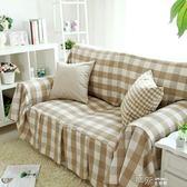沙發巾全蓋沙發套罩布藝歐式定做田園簡約現代純色棉igo 道禾生活館