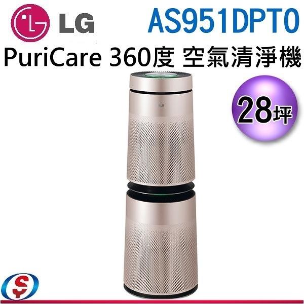 【信源電器】LG 樂金 PuriCare™ 360°空氣清淨機 AS951DPT0