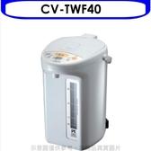 象印【CV-TWF40】VE真空熱水瓶 不可超取 優質家電
