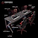 電腦桌台式電競桌椅全套裝家用臥室網吧情侶雙人游戲用超大書桌子 「限時免運」